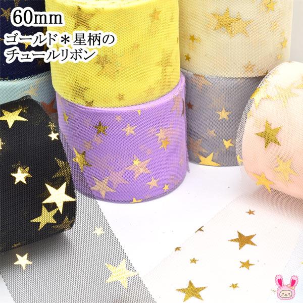 【N】55-60mm ゴールド*星柄のチュールリボン(全12色) 2m [NK]
