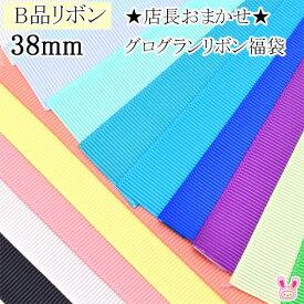 [G]店長おまかせ福袋 38mm幅 【B品】 グログランリボン