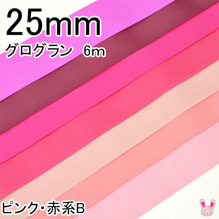 【〇】25mm まとめてお得  グログランリボン ピンク・赤系B 《6m》