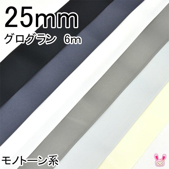 【〇】25mm まとめてお得  グログランリボン モノトーン系 《6m》