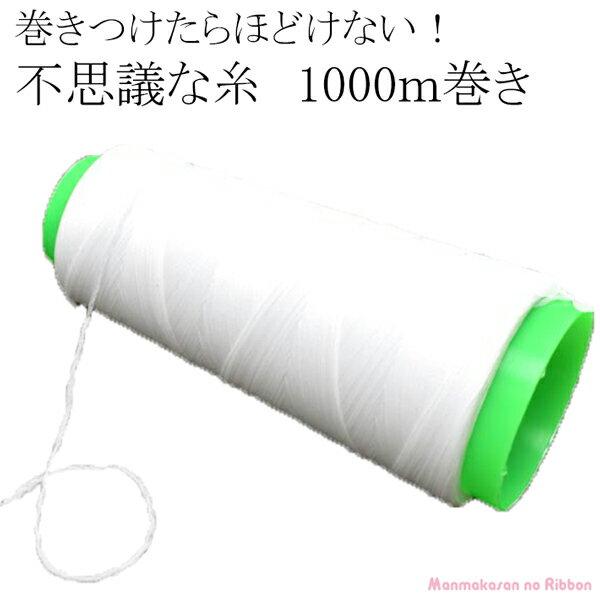 【DE】リボン結び糸 不思議な糸 白 1巻き  約1000m 【宅配便】 [KAL]〔YM〕
