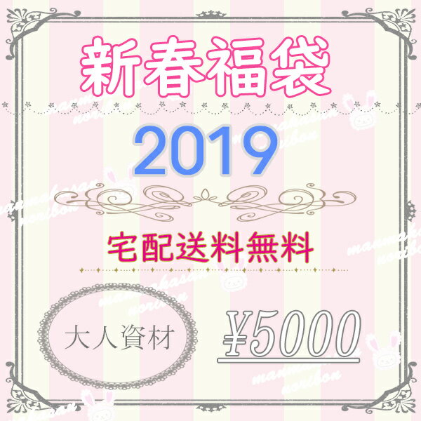 *まんま母さん* 大人の新春福袋2019 5000円 【宅配便】