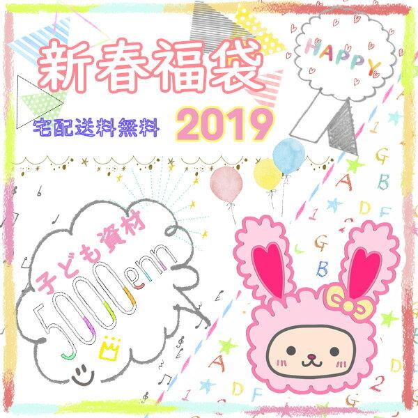 【U】 *まんま母さん* 子どもの新春福袋2019 5000円 【宅配便】