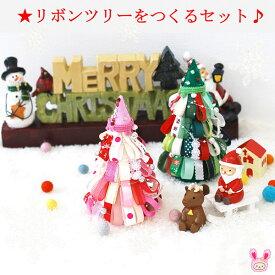 【DB】クリスマス★リボンツリーをつくるセット♪