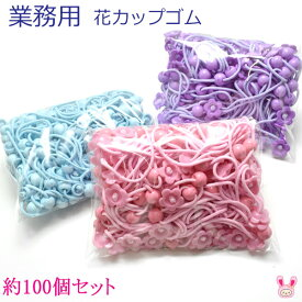 【B】業務用 ヘアゴム 花カップゴム (約100個セット) 全14色