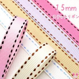 【PB】 15mm 両端ステッチリボン カラーステッチ 2M [KAL]