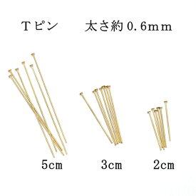 【PA】ビーズ金具パーツ Tピン 約5g(全3色)[KAL]
