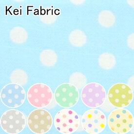 [AFR2] シーティング生地 ベーシックドット 10cm HS1284 Happy Sweet Collection Kei Fabric