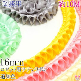 (RSL)業務用 16mm ロゼット用プリーツリボン 片面サテンリボン 追加色 10m 【宅配便】
