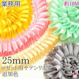 (RSL)業務用 25mm ロゼット用プリーツリボン 片面サテンリボン 追加色 10m 【宅配便】