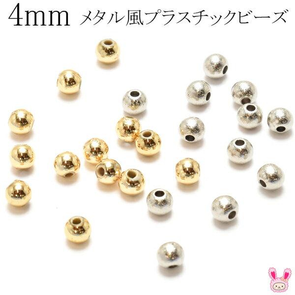【PE】 4mm メタル風プラスチックビーズ 20個入 [ASJ]
