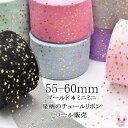 【HD】55-60mm [まとめてお買い得]ゴールド*ミニミニ星柄のチュールリボン(全8色) 約25m巻き 【宅配便】