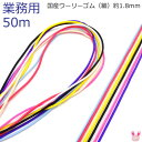 【B】業務用 国産 丸ゴム ウーリーカラーゴム(細)約1.8mm 約50m(全19色)