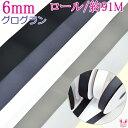 【B】業務用 6mm グログランリボン モノトーン系 (91mロール巻き)