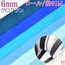 【B】業務用 6mm グログランリボン 青系B (91mロール巻き)
