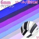 【B】業務用 6mm グログランリボン 紫系 (91mロール巻き)