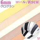 【B】業務用 6mm グログランリボン 茶系A (91mロール巻き)
