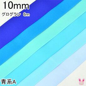 [K]10mm グログランリボン 青系A 《6m》