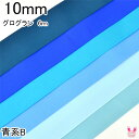 【K】10mm グログランリボン 青系B 《6m》