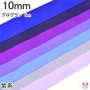 【K】10mm グログランリボン 紫系 《6m》