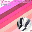 【B】業務用 10mm グログランリボン ピンク・赤系B (91mロール巻き)