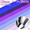 【B】業務用 10mm グログランリボン 紫系 (91mロール巻き)