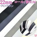【B】業務用 22mm グログランリボン モノトーン系 (91mロール巻き)