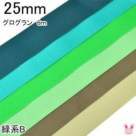 [K]25mm まとめてお得  グログランリボン 緑系B 《6m》