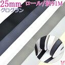【B】業務用 25mm グログランリボン モノトーン系 (91mロール巻き) 【宅配便】
