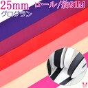 【B】業務用 25mm グログランリボン ピンク・赤系C (91mロール巻き) 【宅配便】
