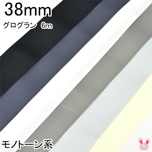 【K】38mm まとめてお得  グログランリボン モノトーン系 《6m》