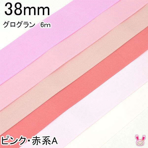 【K】38mm まとめてお得  グログランリボン ピンク・赤系A 《6m》