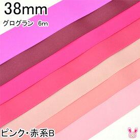 [K]38mm まとめてお得  グログランリボン ピンク・赤系B 《6m》