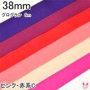 【K】38mm まとめてお得  グログランリボン ピンク・赤系C 《6m》