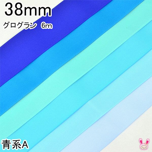 【K】38mm まとめてお得  グログランリボン 青系A 《6m》
