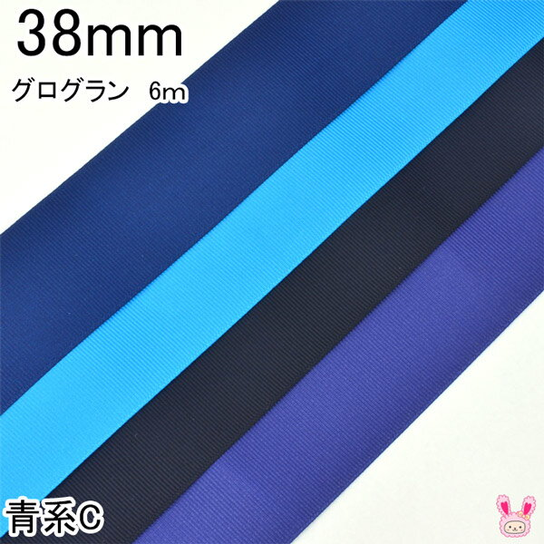 【K】38mm まとめてお得  グログランリボン 青系C 《6m》