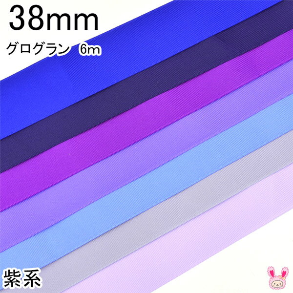 【K】38mm まとめてお得  グログランリボン 紫系 《6m》