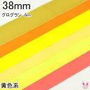 【K】38mm まとめてお得  グログランリボン 黄色系 《6m》