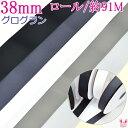 【B】業務用 38mm グログランリボン モノトーン系 (91mロール巻き) 【宅配便】