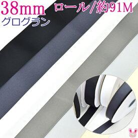 (RSL)業務用 38mm グログランリボン モノトーン系 (91mロール巻き) 【宅配便】