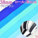 【B】業務用 38mm グログランリボン 青系A (91mロール巻き) 【宅配便】