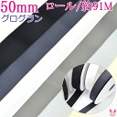 【B】業務用 50mm グログランリボン モノトーン系 (91mロール巻き) 【宅配便】