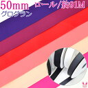 【B】業務用 50mm グログランリボン ピンク・赤系C (91mロール巻き) 【宅配便】