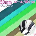 【B】業務用 50mm グログランリボン 緑系B (91mロール巻き) 【宅配便】