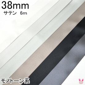 [T]38mm 《6m》 サテンリボン モノトーン系