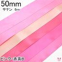 【L】50mm まとめてお得 サテンリボン ピンク・赤系B 6m