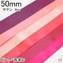 [T]50mm 《6m》 両面サテンリボン ピンク・赤系C
