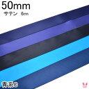 【L】50mm まとめてお得 サテンリボン 青系C 6m