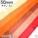 【L】50mm まとめてお得 サテンリボン オレンジ系 6m