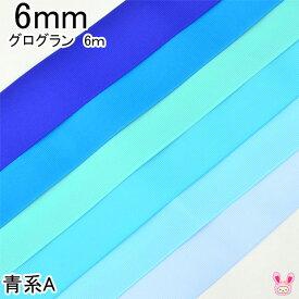 [DC] 6mm グログランリボン 青系A 《6m》